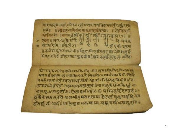 Gli antichi testi vedici