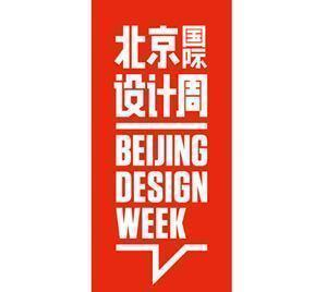 Beijing Design Week