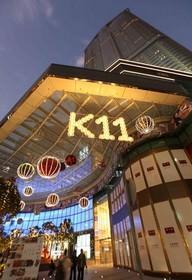 Hong Kong_ K11 esterno.